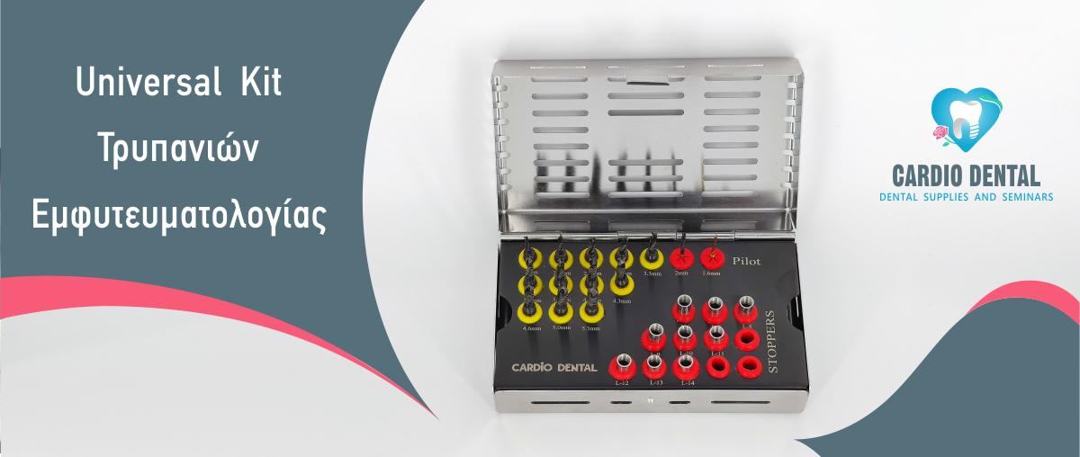 Νέο Universal kit τρυπανιών απο την Cardio dental